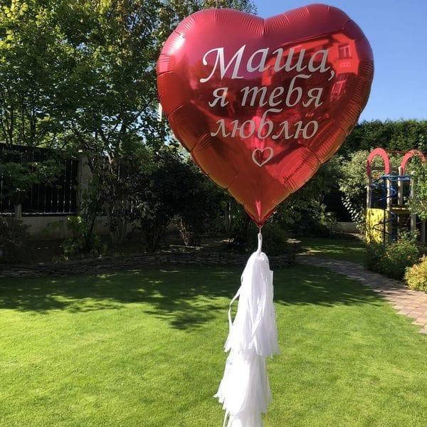 Воздушные шары. Доставка в Москве: Большое сердце с надписью и бахромой Цены на https://sharsky.msk.ru/