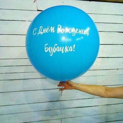 Большой шар с надписью