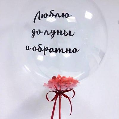 Большой шар с любовной надписью