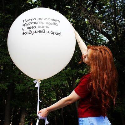 Большой шар с надписью и широкой лентой