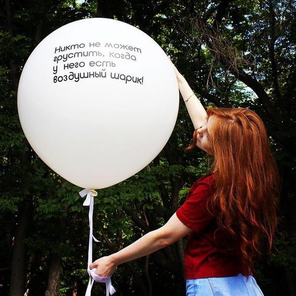 Воздушные шары. Доставка в Москве: Большой шар с надписью и широкой лентой Цены на https://sharsky.msk.ru/