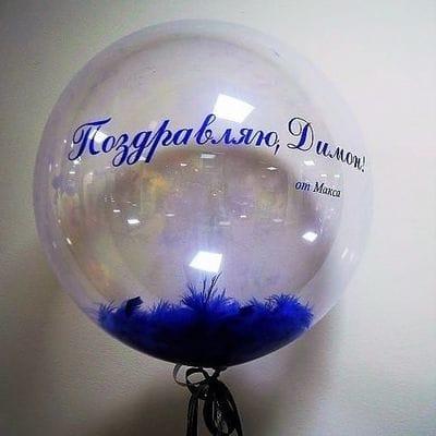 Прозрачный шар с надписью и перьями