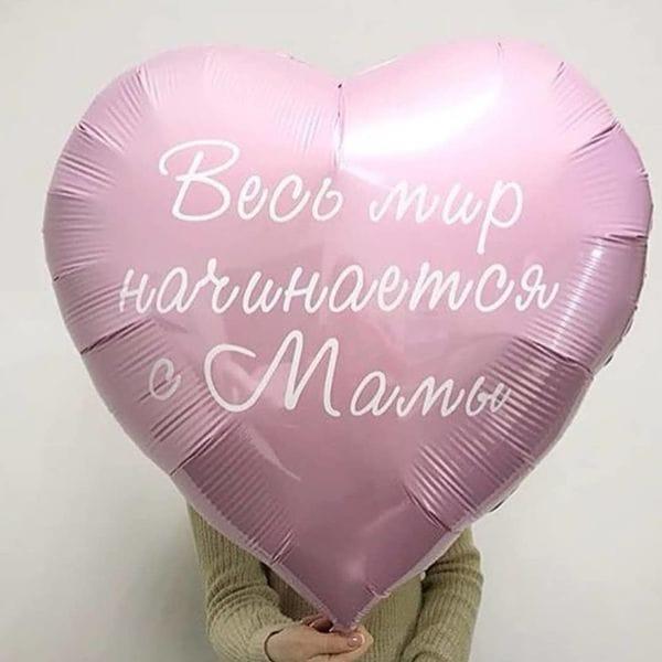 Воздушные шары. Доставка в Москве: Шар большое сердце с надписью для мамы Цены на https://sharsky.msk.ru/