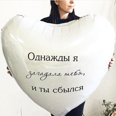 Шар большое сердце с надписью для парня