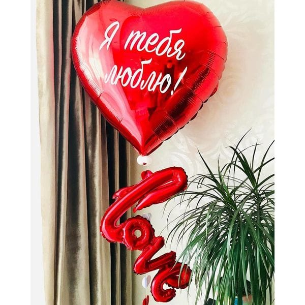 """Воздушные шары. Доставка в Москве: Шар большое сердце с надписью """"Я люблю тебя"""" Цены на https://sharsky.msk.ru/"""