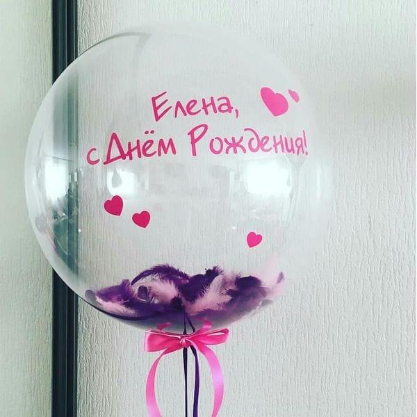 Воздушные шары. Доставка в Москве: Шар с красивой надписью на День Рождения Цены на https://sharsky.msk.ru/