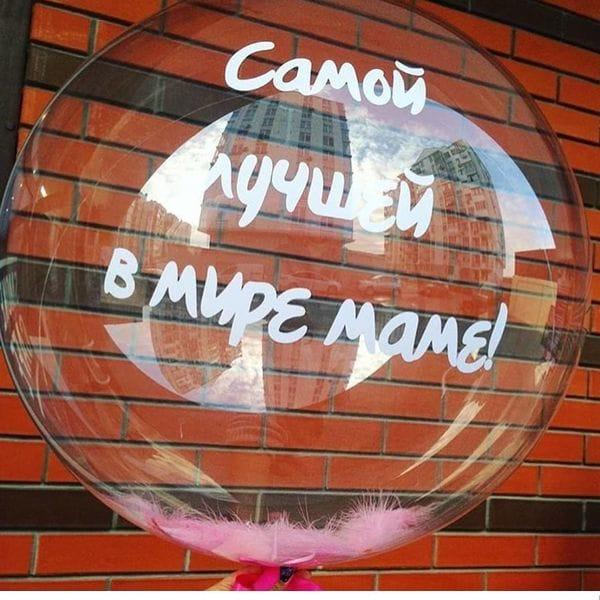 Воздушные шары. Доставка в Москве: Шар с надписью для Мамы Цены на https://sharsky.msk.ru/