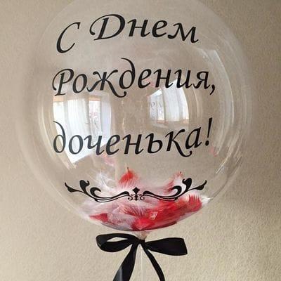 Шар с надписью на День Рождения дочери