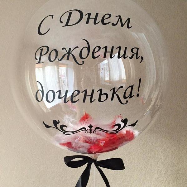 Воздушные шары. Доставка в Москве: Шар с надписью на День Рождения дочери Цены на https://sharsky.msk.ru/