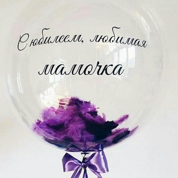 Воздушные шары. Доставка в Москве: Шар с надписью на юбилей маме Цены на https://sharsky.msk.ru/
