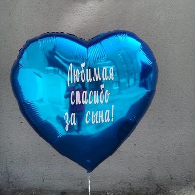 Шар сердце с надписью на выписку мальчику