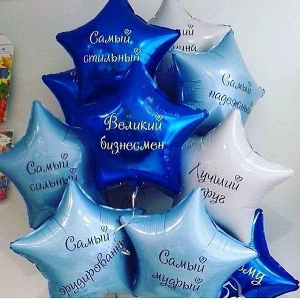 Воздушные шары. Доставка в Москве: Шар звезда с надписью для мужчины Цены на https://sharsky.msk.ru/