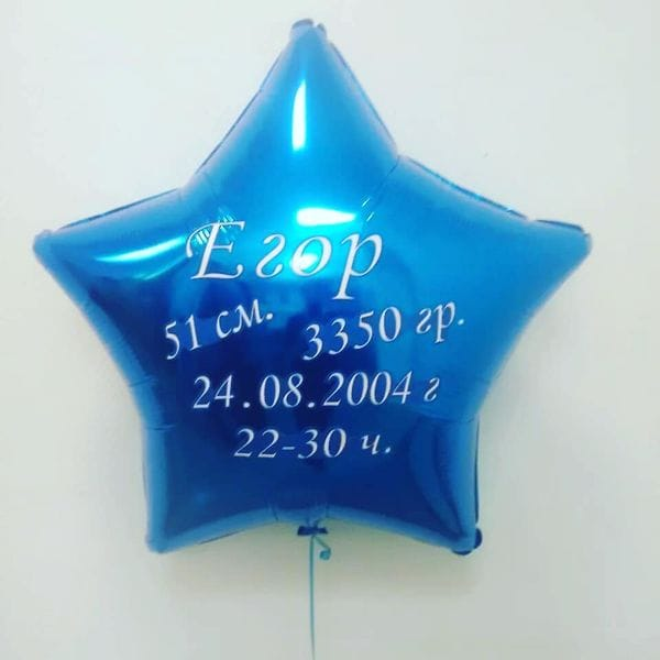 Воздушные шары. Доставка в Москве: Шар звезда с надписью на выписку мальчику Цены на https://sharsky.msk.ru/