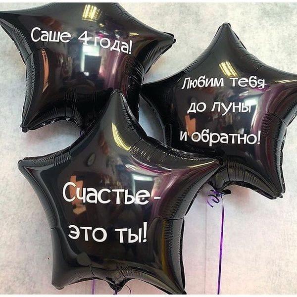 Воздушные шары. Доставка в Москве: Шарики звезды с надписью для мальчика Цены на https://sharsky.msk.ru/