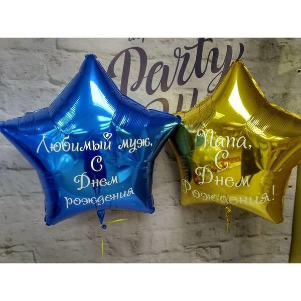 Воздушные шары. Доставка в Москве: Звезда с надписью на День Рождения Мужу Цены на https://sharsky.msk.ru/