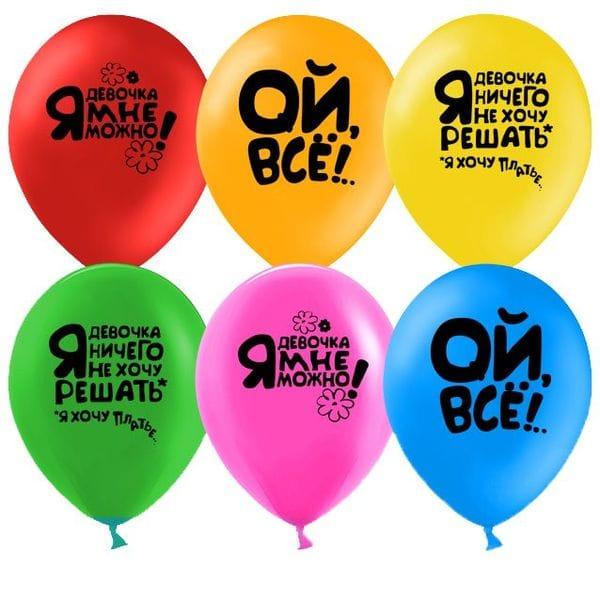 """Воздушные шары. Доставка в Москве: Шары """"Ой, всё"""", 35 см Цены на https://sharsky.msk.ru/"""