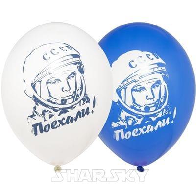 Шары с Гагариным на День космонавтики, 35 см