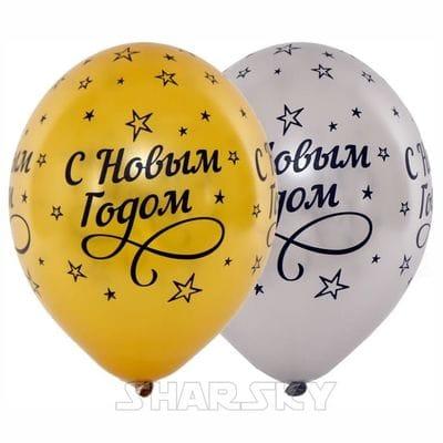 """Шарики """"С Новым Годом"""", 35 см"""