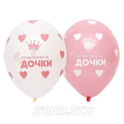 """Шары """"С рождением дочки"""", 35 см"""