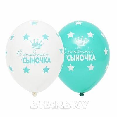 """Шары """"С рождением сыночка"""", 35 см"""