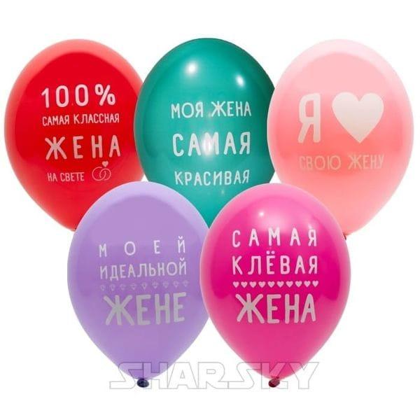 """Воздушные шары. Доставка в Москве: Шары """"Любимой Жене"""", 35 см Цены на https://sharsky.msk.ru/"""