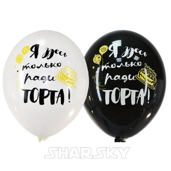 """Воздушные шары. Доставка в Москве: Шары """"Я здесь только ради торта"""", 35 см Цены на https://sharsky.msk.ru/"""