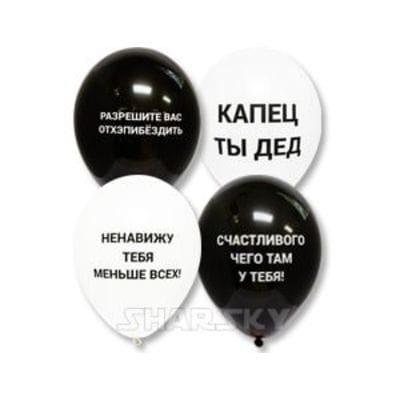 """Шары """"Прикольные шары"""" черно-белые, 35 см"""