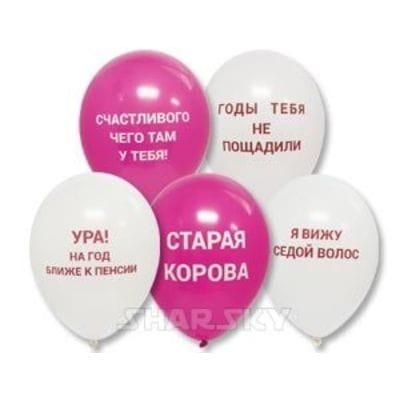 """Шары """"Прикольные шары"""" розовые, 35 см"""