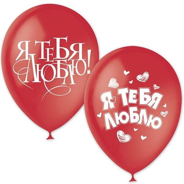 """Воздушные шары. Доставка в Москве: Шары """"Я тебя люблю!"""", 35 см Цены на https://sharsky.msk.ru/"""